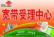 北京金長安網絡寬帶價格住邦2000寬帶安裝價格
