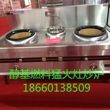醇基燃料炉灶醇基燃料炉灶厂家商业厨具生产厂家