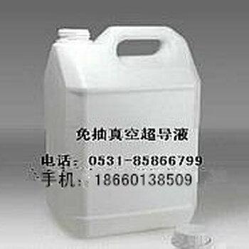 供應免抽真空暖氣片超導液地熱超導液超導液技術轉讓