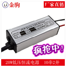 20WDC-DC低压电源DC12-24V输入输出10串电流600MA