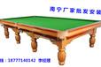 廣西省真正的桌球臺生產廠家
