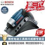 博世电动工具锂电起子机IXO33.6V3代充电钻厂家直销