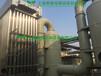 烟气处理厂家塑料造粒烟气废气处理工艺