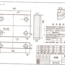 铸造件压铁(铸造)