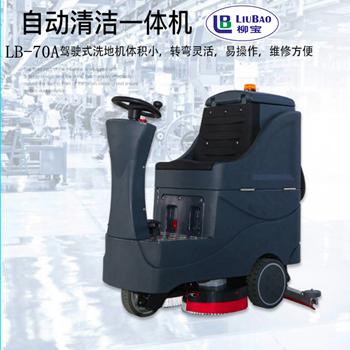 益阳驾驶式洗地机商场机场道路用全自动电动洗地车洗地拖地一体机