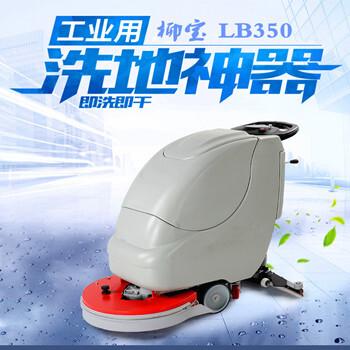 小型手推式电动洗地机商场机场道路用全自动洗地机洗地拖地一体机江西清洗机
