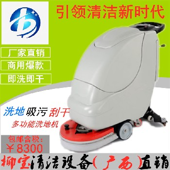 柳宝商用洗地机自走式智能手推式扫地机拖地洗地吸尘清洗机