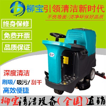 广西驾驶式洗地机医院商场车站广场仓库小型电动檫地洗地车
