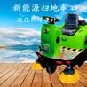 广西电动驾驶式扫地机LB-1500B道路清扫车工厂车间用扫地机