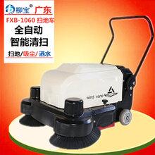 柳宝全自动手推式扫地机LB-1060全自动电瓶扫地机智能清扫机图片