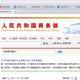 国家商务网站查询2
