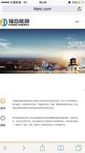 福岛能源交易管理有限公司地址电话,营业时间-东营生活服务图片