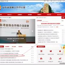 福岛电商东营新华福岛能源交易中心图片