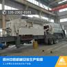 北京房山区建筑垃圾处理设备,时产200方移动破碎站