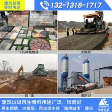 阜新建筑垃圾分揀設備建筑垃圾回收處理公司圖片