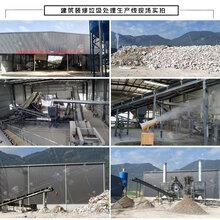 浙江衢州移動式建筑垃圾破碎站價格圖片