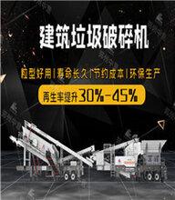 重慶巫山建筑垃圾粉碎設備保質保量圖片