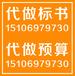 三明地区代做投标书(24h服务全国)