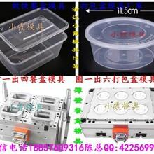 台州注塑模具,快餐饭盒注塑模具厂家