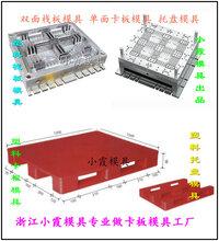 两面进叉加大塑胶托盘模具,两面进叉加大仓板塑料模具
