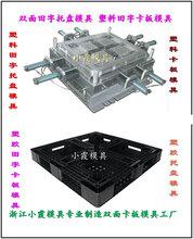 1m塑胶托盘模具,1m塑胶栈板模具,1m塑胶仓垫板模具