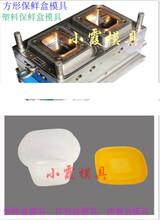 500ml保鲜盒模具1200毫升快餐盒模具1000毫升快餐盒模具