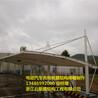 充电桩膜结构雨棚设计