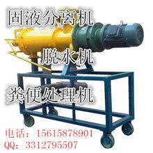 牛粪挤干设备螺旋挤压式介绍/厂家报价图片
