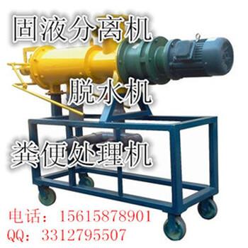 牛粪挤干设备螺旋挤压式介绍/厂家报价