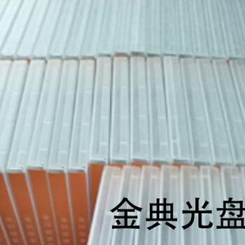 重庆地区多媒体光盘制作光盘图案印制,光盘批量刻录