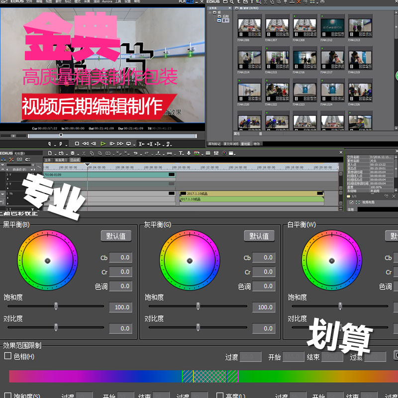 重庆高端视频后期编辑制作,动画包装,重庆影视编辑等