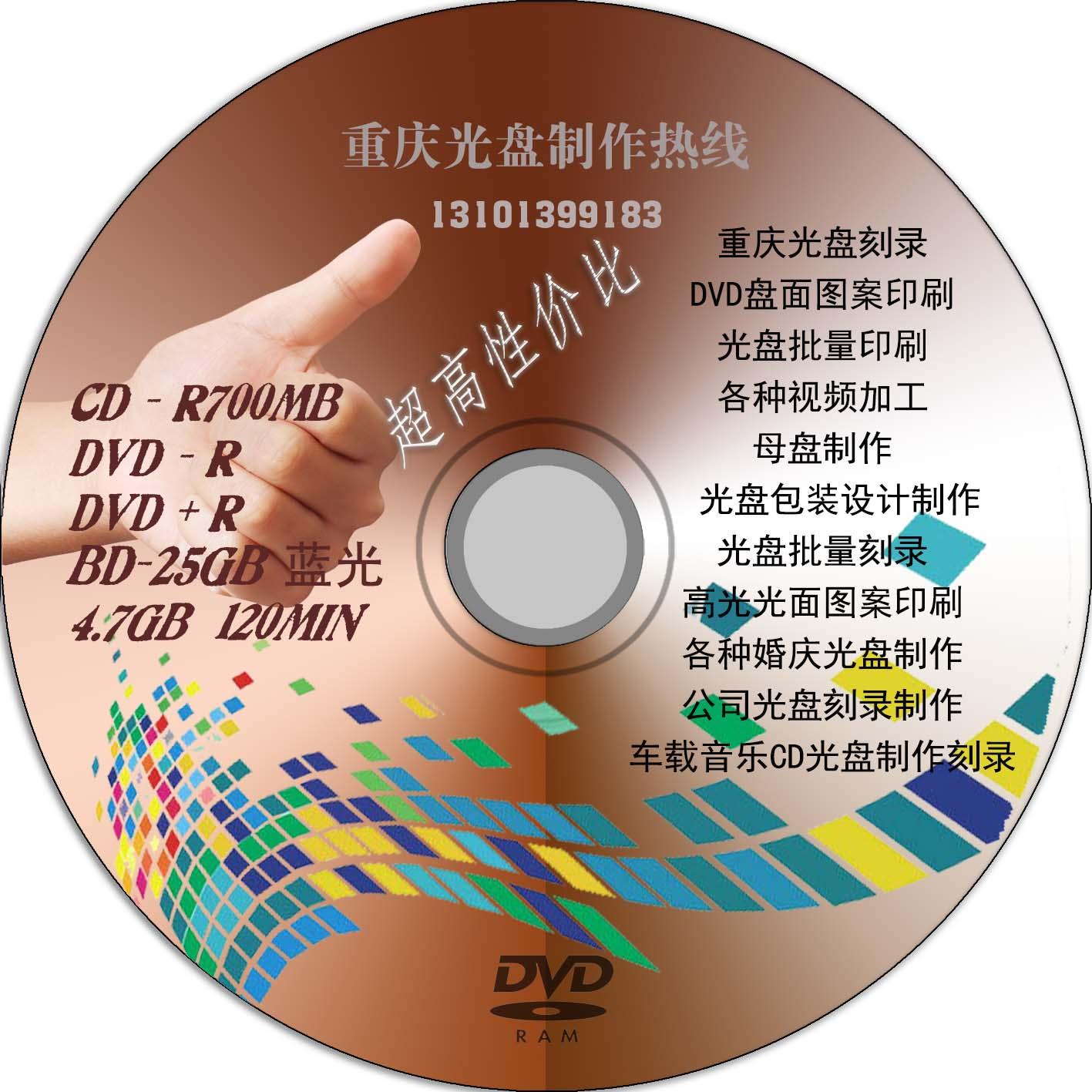 重庆批量光盘刻录,光盘封面打印,光盘盘面设计,光盘质量保证。