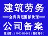 青海劳务备案代办公司全青海范围都可办理