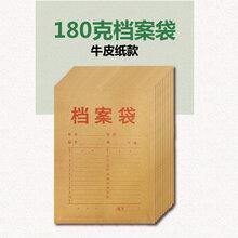 十堰纸质档案袋印刷180G牛皮纸资料袋定制人事档案袋印刷