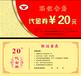 襄陽旅游景點門票定制商業代金券設計制作廠家選雙豐質量好價格低