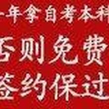 南京上海高中毕业如何快速提升到本科学历