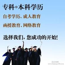 上海南京在职函授本科自考成考远程2017年学历报名