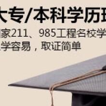 南京怎样取得成人学历大专上海快速专升本