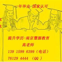 2018年南京成人大专网教本科快速毕业多专业可选