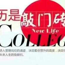 南京一年毕业的自考大专/成人本科/专升本学历