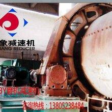 水泥生產線2000kw電機MBYX1100-6.3-IR金象減速機3.5米13M雙滑履球磨機生產圖片