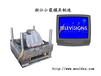 制造塑胶高清电视机模具厂家浙江塑料模具厂