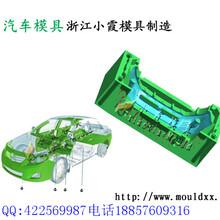 浙江塑料模,中网模具,汽车格栅注射模具,汽车面罩注射模具谁家专做