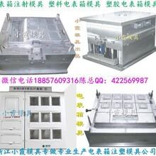 塑料模具ABS单相4电表箱模具厂家