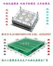 中國專做塑料模具工(gong)廠包裝托盤(pan)塑膠模具包裝塑料地板(ban)模具包裝托板(ban)塑膠模具制造(zao)