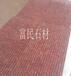 江西石材生产厂家映山红富贵红仙人红光泽红花岗石