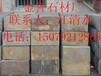 锈板锈色板岩厂家批发锈板锈色板岩价格江西锈板厂家批发价格金誉石材厂