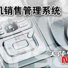 手机管理系统南宁,手机店管理软件,手机店销售软件