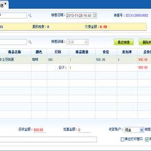 南宁市服装店管理软件,服装连锁店管理系统
