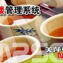 防城港茶楼软件,茶餐厅管理系统,点菜收银系统